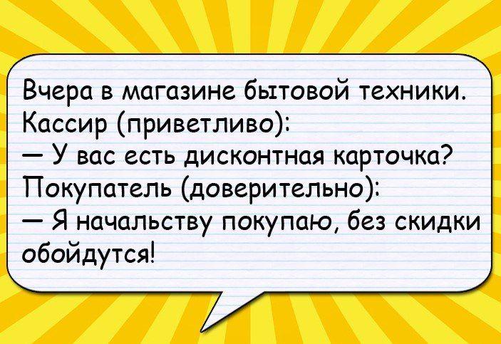 Помочь Анекдот