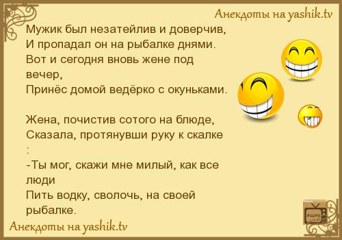 Анекдоты Бесплатно Без Регистрации