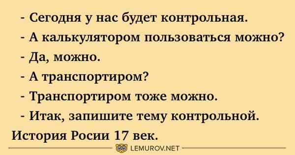Анекдот Про 7 Ноября