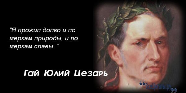 цезарь краткое содержание серий ГРУСТЬ Аккорды сборнику