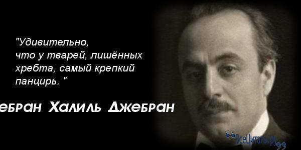 Афоризмы джебрана халиль джебрана