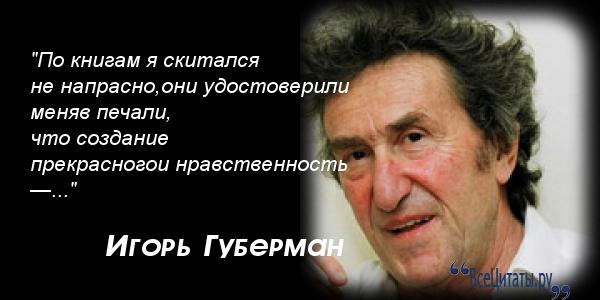 Игорь губерман все цитаты