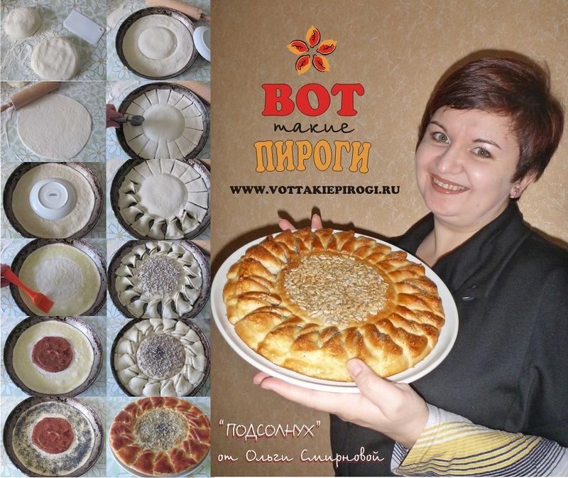 Пироги от ольги смирновой