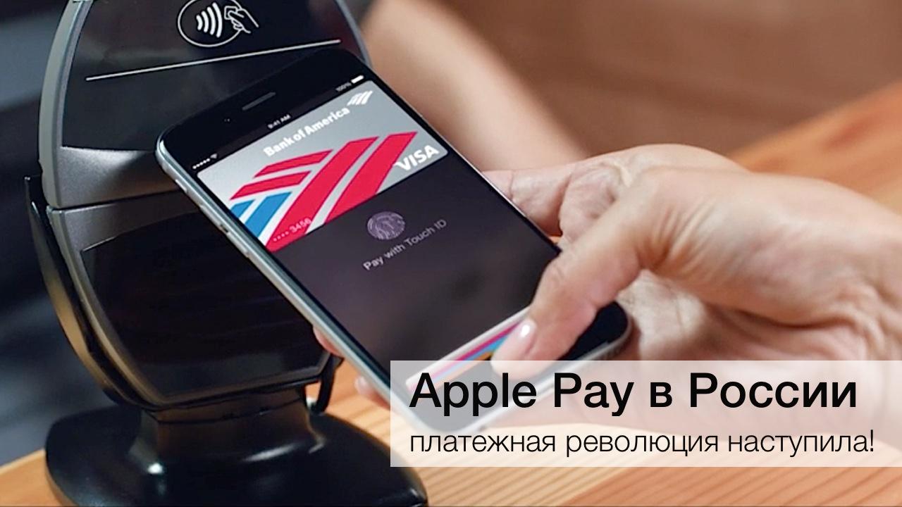 4740b13b54bc3 Платежный сервис Apple Pay запустился в РФ в начале октября этого года, и  хотя в СМИ это событие освещалось хорошо, многие все еще не знают, ...