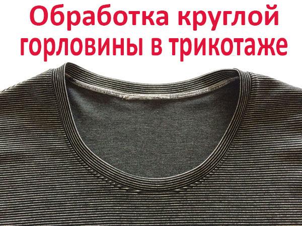 Как сшить горловину у платье фото всех горловин