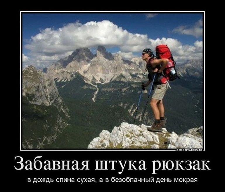 Поход в горы прикольные картинки