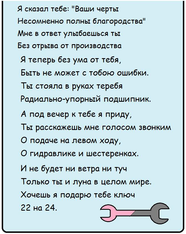 стихи приколы смешные короткие миг человека привычного