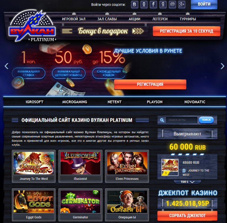 вулкан платинум казино официальный сайт 777