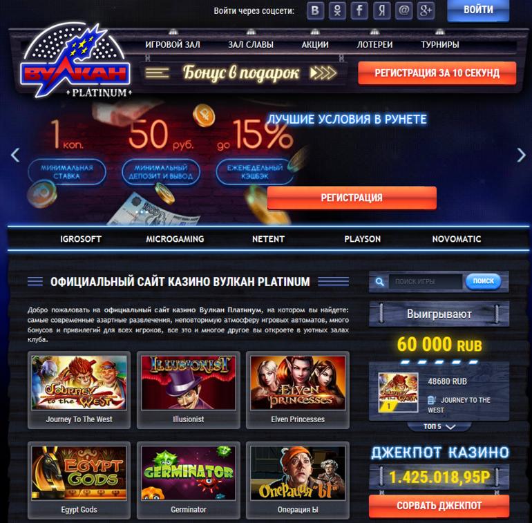 casino vulcan platinum com