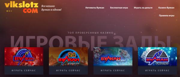 Online игровые автоматы