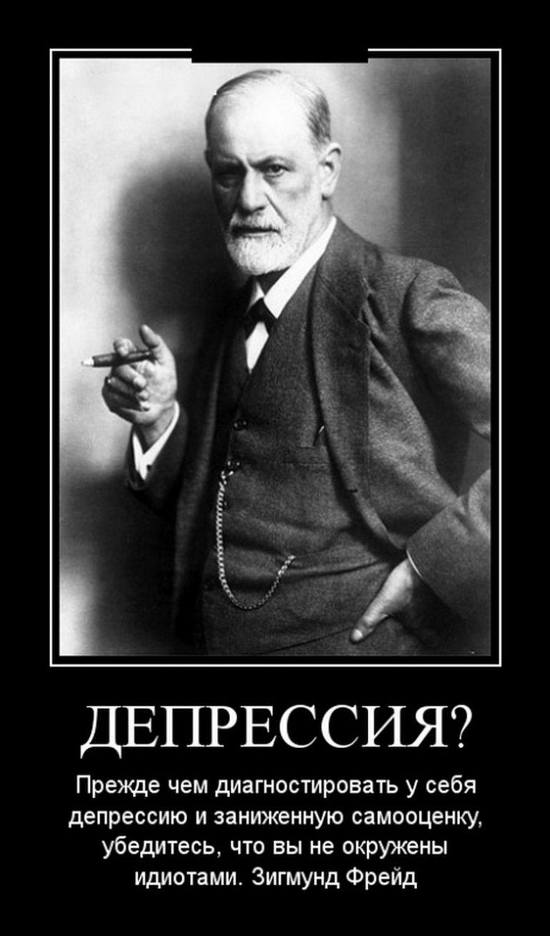 По фрейду демотиваторы