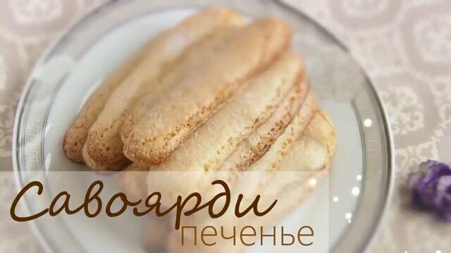 Диетическое печенье савоярди — pic 5