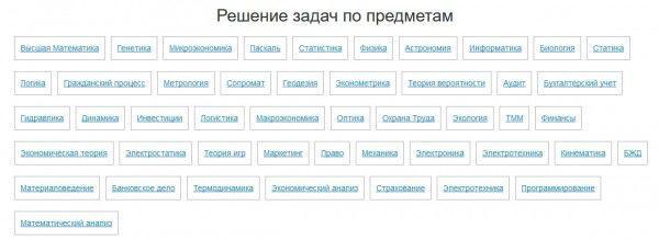 Сайты решения контрольных работ 439