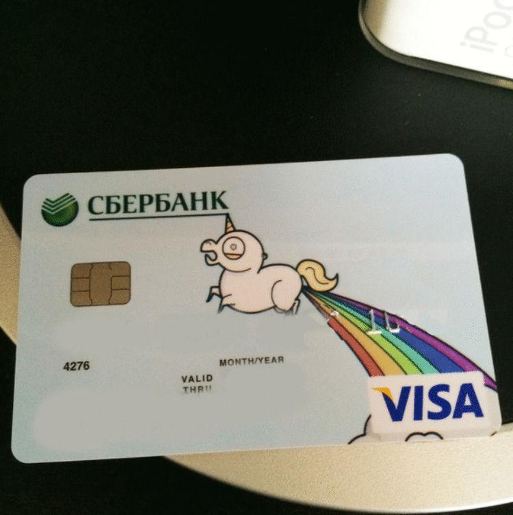 Картинка, смешные картинки про банковскую карту