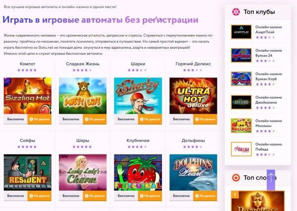 играть онлайн казино игровые автоматы без регистрации