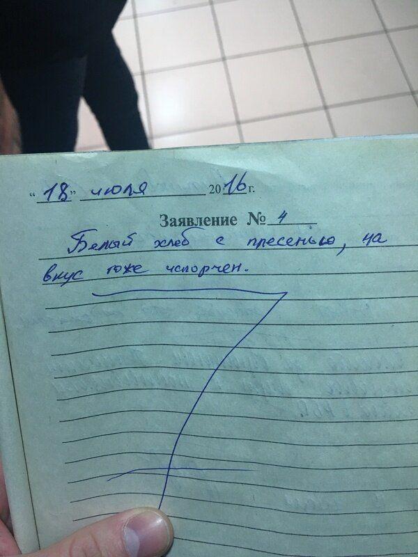 Как наказывают на жалобу в книге магните