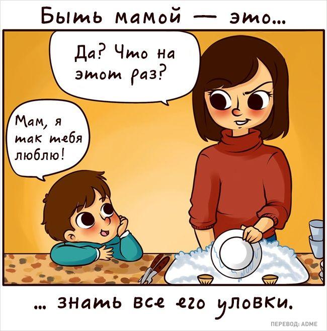 Открытка дню, смешная картинка про маму