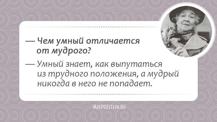 Фаина раневская цитаты смешные в картинках, сделать поздравление марта