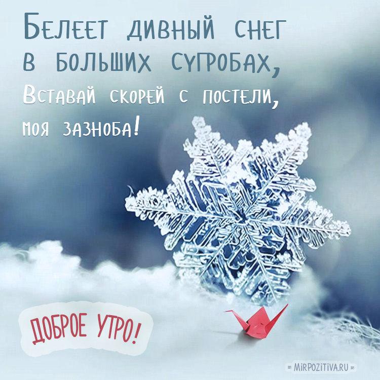 Пожелания с последними снежинками
