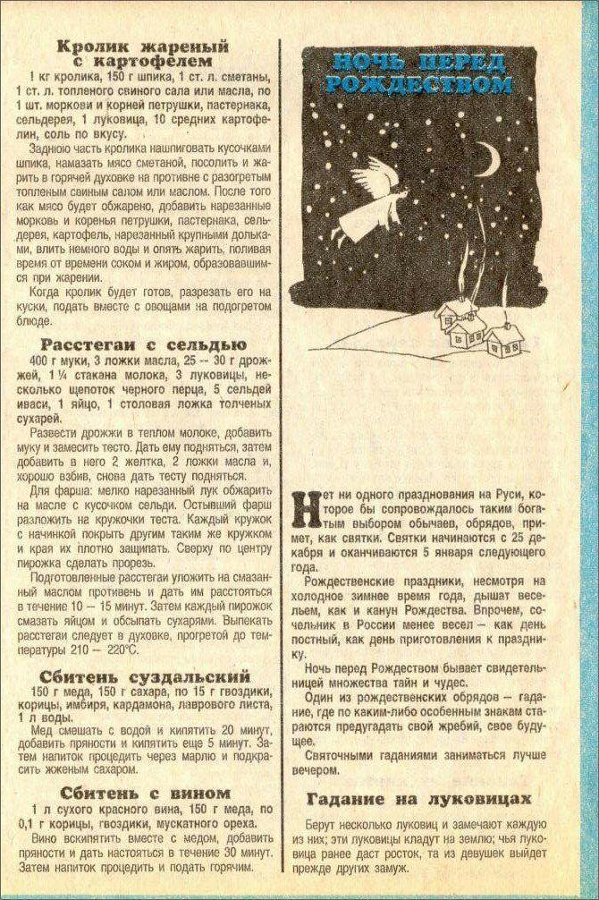 Новогодние советы журнала «Работница»