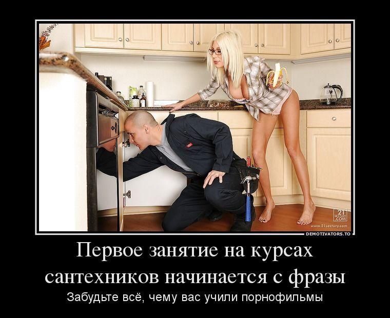 Рот аналіз отказалась платить сантехнику русское порно ком фото
