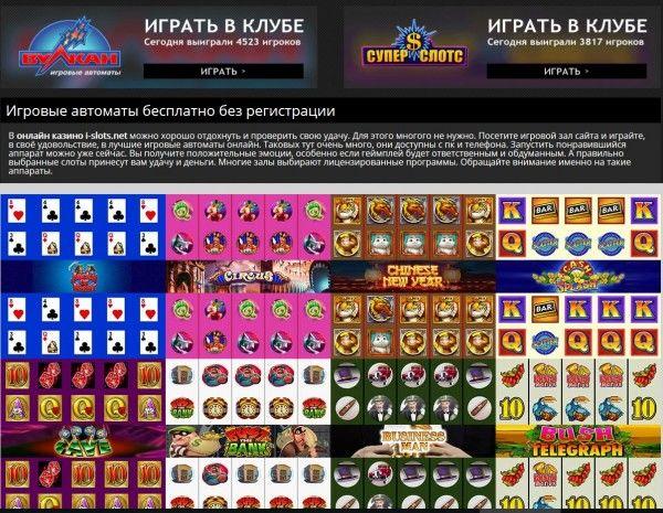 Игровые автоматы играть бесплатно без регистрации без смс
