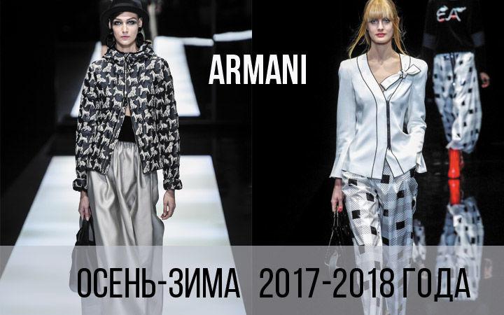 19a13f85e538680 Неподражаемого маэстро моды, модельера и предпринимателя Джорджио Армани,  который сегодня сохраняет полный контроль не только над своим Домом моды,  ...