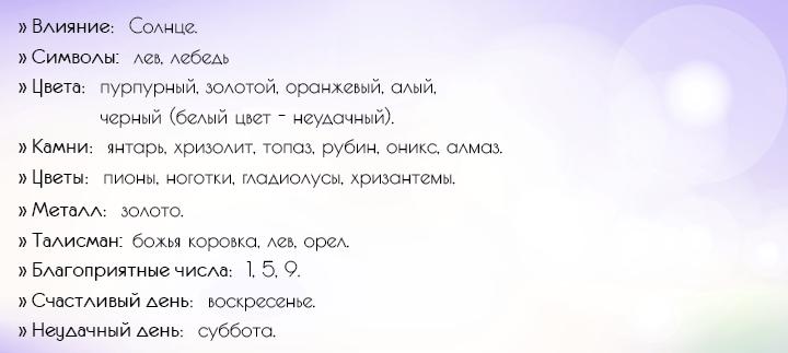 Влияние меркурия добавит им везения 14, 28, 29, 30 января.