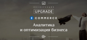 Конференция UPGRADE E-COMMERCE: основные тренды российского рынка в первой половине 2016 года