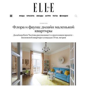 Публикация на сайте Elle Decoration