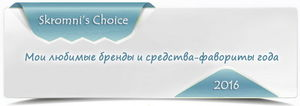 Анонс: Skromni's Choice 2016