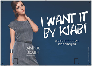 Anna Brain for Kiabi: I Want It