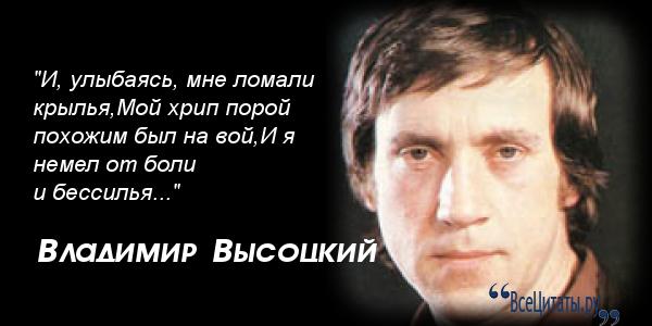 Владимир высоцкий картинки цитаты, спасибо