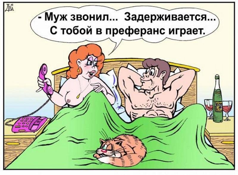 Картинки по запросу Карикатура супружеская измена