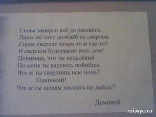 воды Княгининская письмо соседям о шуме в стихах наличии СПб