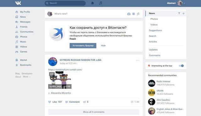 Реклама браузере вконтакте всплывающая реклама в яндекс браузере на всех сайтах как убрать