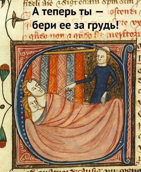 Новым годом, страдающее средневековье смешные картинки