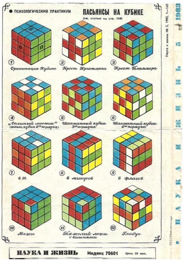 сборки кубика рубика приемы